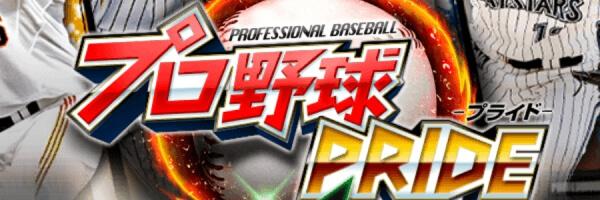 プロ野球プライド 攻略コーナー