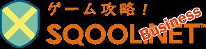 ゲーム攻略!SQOOL.NET/business
