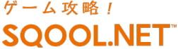 ゲーム攻略!SQOOL.NET