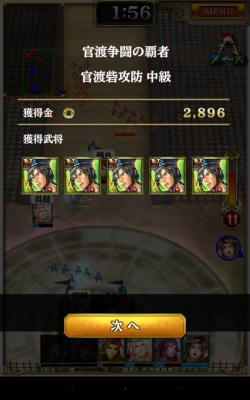 撃破嵐舞漢渡砦攻防中級-9