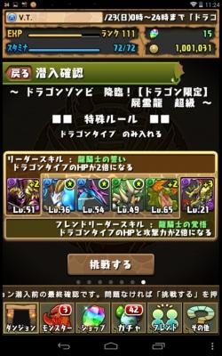 ドラゴンゾンビ降臨 超級-1