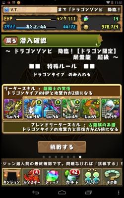 ドラゴンゾンビ降臨超級-1