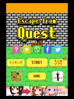 Escape From Quest (1)