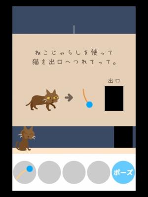 ネコ脱出-3