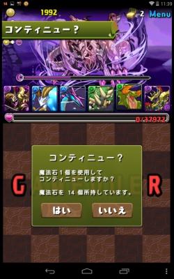 ドラゴンゾンビ降臨 超級-3