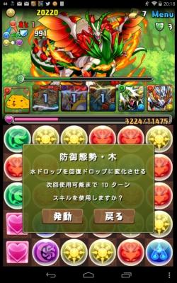 紅の華龍 超級攻略-28