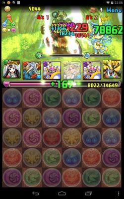 蒼の華龍超級 (8)