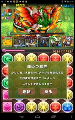 紅の華龍 超級攻略-27