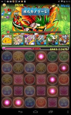 紅の華龍 超級攻略-23