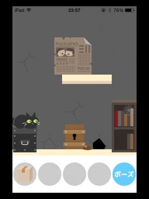 ネコ脱出 (69)