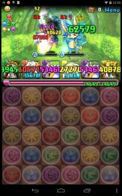 蒼の華龍超級 (2)