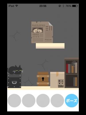 ネコ脱出 (65)