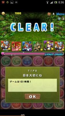 Screenshot_2014-03-20-00-36-33