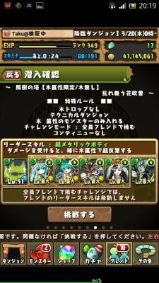 Screenshot_2014-03-20-20-19-37