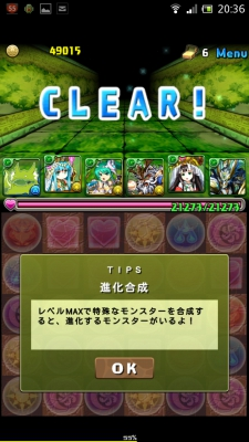 Screenshot_2014-03-20-20-36-46