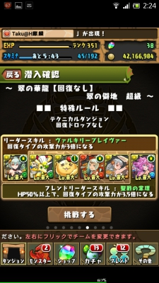Screenshot_2014-03-28-02-24-48