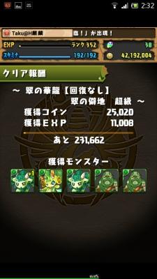Screenshot_2014-03-28-02-32-32