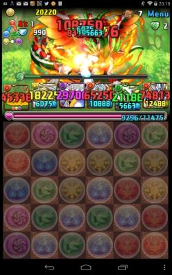 紅の華龍 超級攻略-30