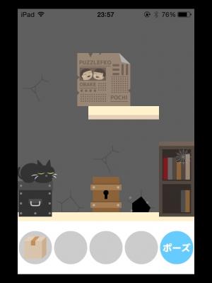 ネコ脱出 (68)