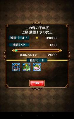 古の森の千年桜 (11)