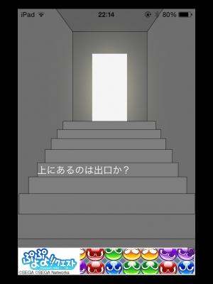 絶対に押すな3 (61)