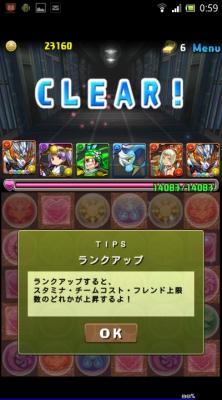 バットマンコラボ地獄級 (4)
