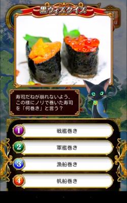黒ウィズクイズ (4)