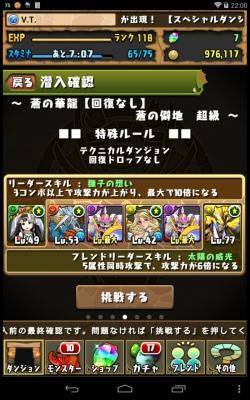 蒼の華龍超級 (1)
