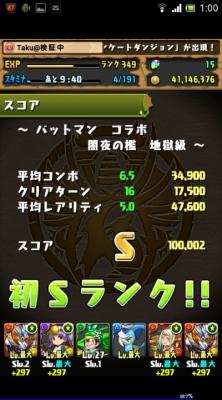 バットマンコラボ地獄級 (5)
