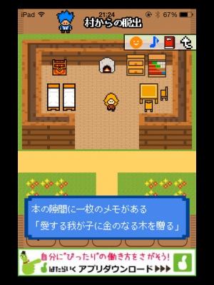 村からの脱出 旅立ちの勇者 (4)
