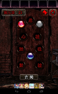脱出ゲーム 心霊廃墟からの脱出 (30)