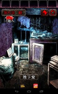脱出ゲーム 心霊廃墟からの脱出 (70)