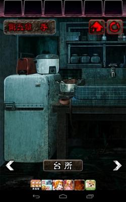 脱出ゲーム 心霊廃墟からの脱出 (45)