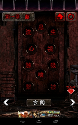 脱出ゲーム 心霊廃墟からの脱出 (2)
