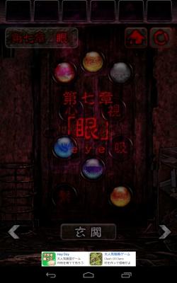 脱出ゲーム 心霊廃墟からの脱出 (67)