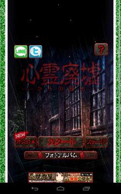 脱出ゲーム 心霊廃墟からの脱出 (1)