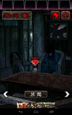 脱出ゲーム 心霊廃墟からの脱出 (4)