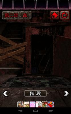 脱出ゲーム 心霊廃墟からの脱出 (13)