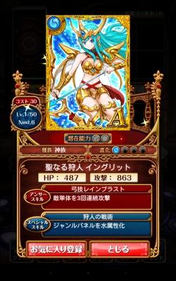 イタズラ女神とうさぎのおはなし 封域級 (25)