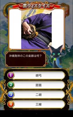 黒ウィズクイズ (6)