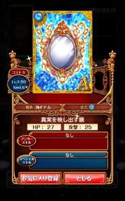 イタズラ女神とうさぎのおはなし 封域級 (26)