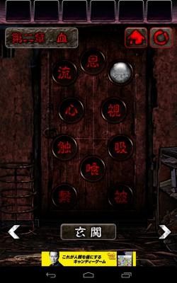 脱出ゲーム 心霊廃墟からの脱出 (12)
