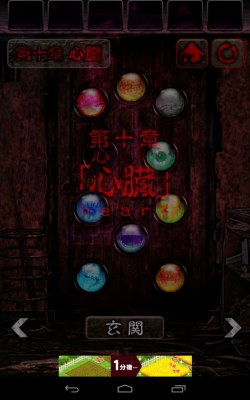 脱出ゲーム 心霊廃墟からの脱出 (102)