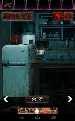 脱出ゲーム 心霊廃墟からの脱出 (18)