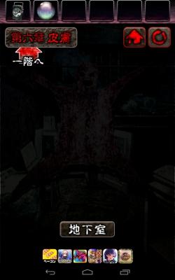 脱出ゲーム 心霊廃墟からの脱出 (63)