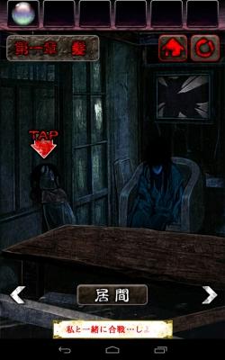 脱出ゲーム 心霊廃墟からの脱出 (6)