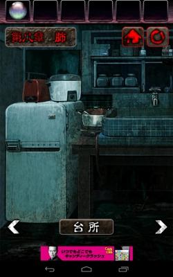 脱出ゲーム 心霊廃墟からの脱出 (80)