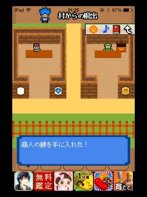 村からの脱出 旅立ちの勇者 (8)