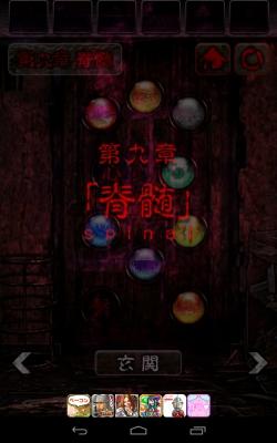 脱出ゲーム 心霊廃墟からの脱出 (86)