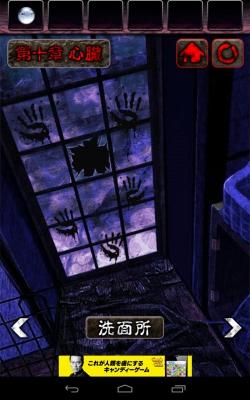 脱出ゲーム 心霊廃墟からの脱出 (105)